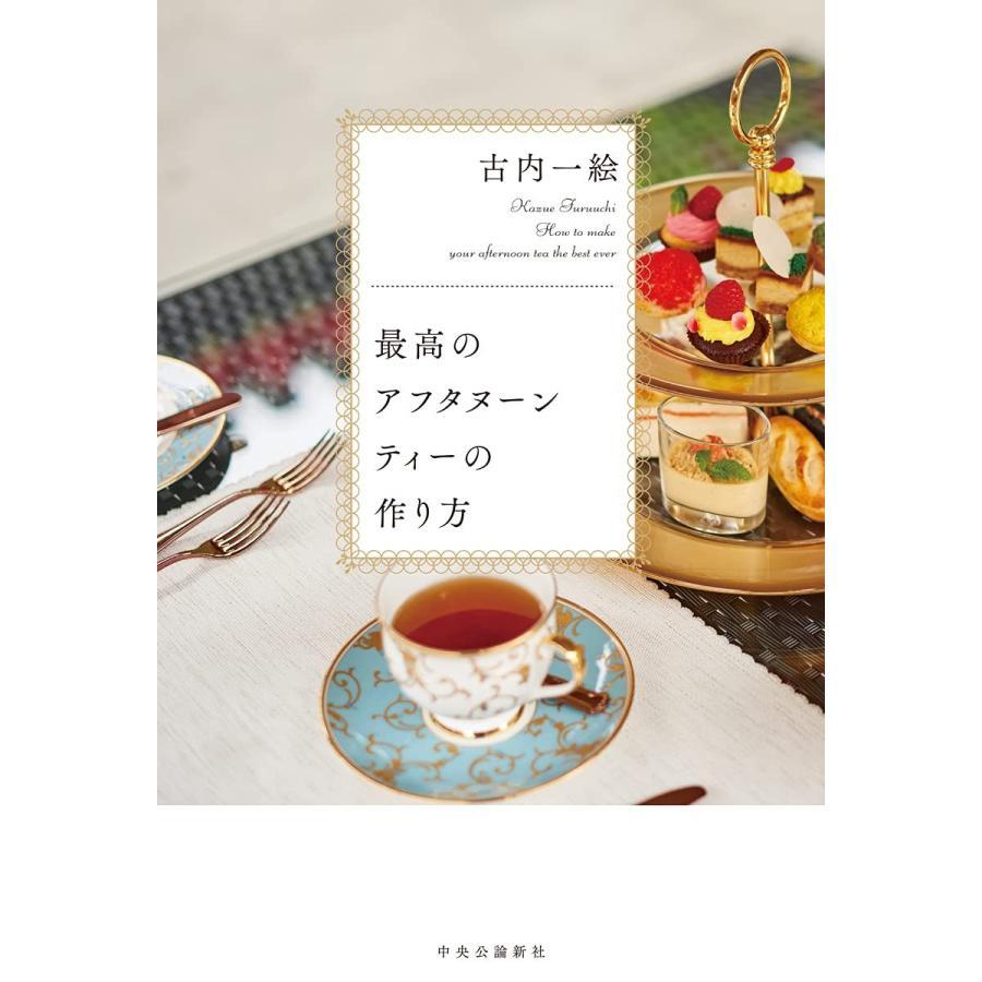 超☆限定サイン本『最高のアフタヌーンティーの作り方』 ys-sanyodo