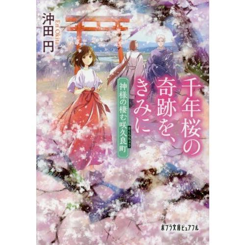 超☆限定サイン本 沖田円『千年桜の奇跡を、きみに』|ys-sanyodo