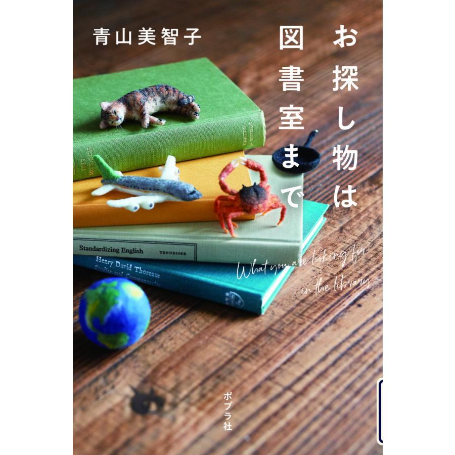 超☆限定サイン本『お探し物は図書室まで』|ys-sanyodo
