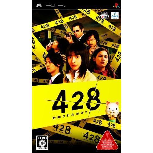 428 ~封鎖された渋谷で~ - PSP yschoice