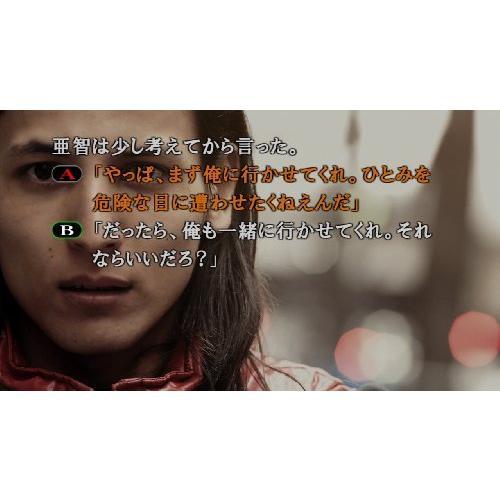 428 ~封鎖された渋谷で~ - PSP yschoice 05