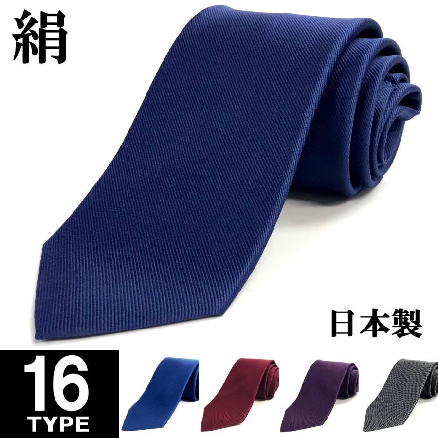 ネクタイ 日本製 シルク100% おしゃれ 無地 繻子織り メンズ ネイビー レッド ブラウン結婚式 冠婚葬祭 レギュラー  成人式 送料無料|yshirts-kobo