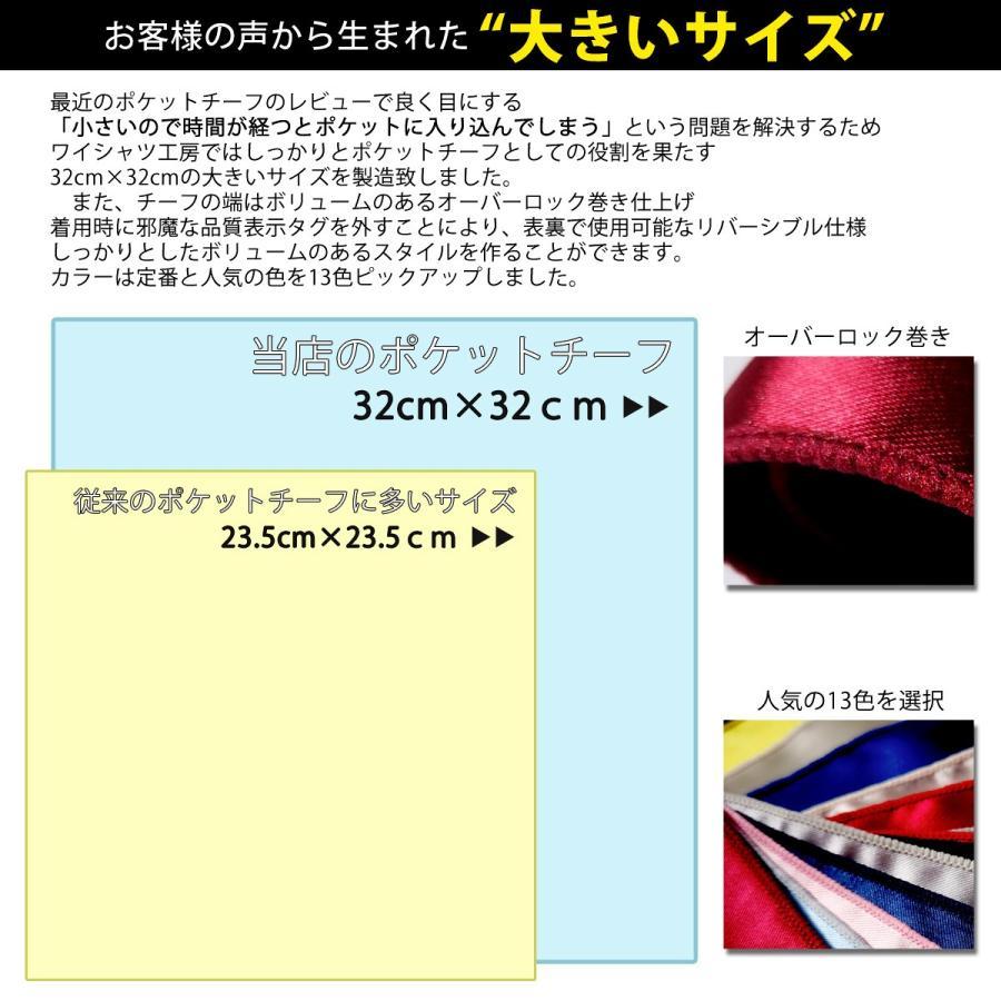 ポケットチーフ チーフ メンズ 白 ネイビー 赤 ワイン シルバー 黄色 ピンク 青 黒 無地 ビジネス 結婚式 13色 コスプレ ハロウィン  成人式|yshirts-kobo|02