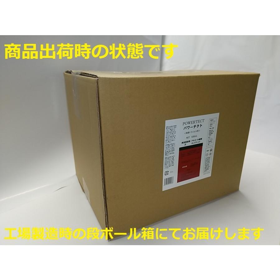 送料無料(一部地域を除く) アルコール消毒液「パワーテクト 500mlスプレーボトル 20本セット」濃度67%(容量%、vol%) 手指消毒、除菌用、アルコール製剤|yshop-ask-sangyo|03