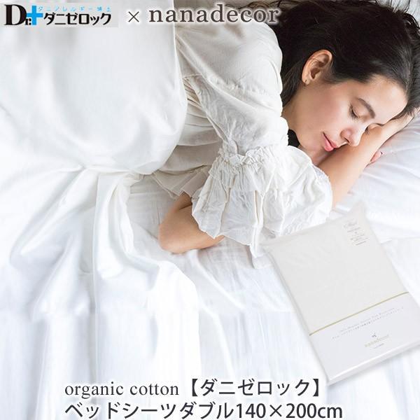 【ダニゼロック】オーガニックコットン ベッドシーツ ダブル 140×200 nanadecor