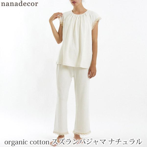 オーガニックコットン スズランパジャマ ナチュラル M nanadecor|yshopharmo