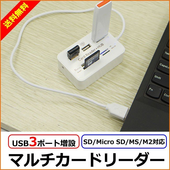 SDカードリーダー 全国どこでも送料無料 超目玉 USBハブ USBカードリーダー SDメモリーカードリーダー SDHC TF SD MicroSD