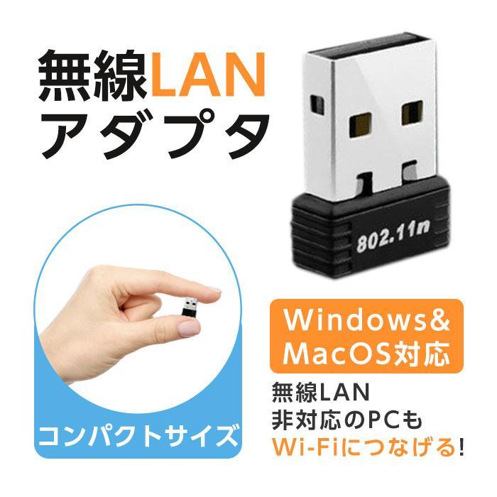 無線LANアダプター 無線LAN子機 USB Wi-Fi 150Mbps 802.11b g n Mac OS X対応 ポイント消化 Windows10 チープ お見舞い