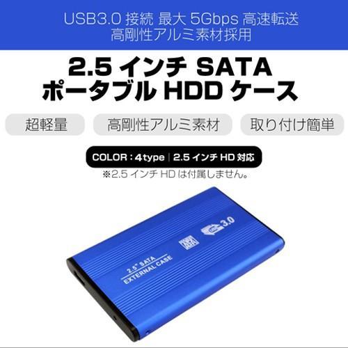 2.5インチ SSD HDD 外付け ドライブ ケース ポータブル型 取付簡単 USB3.0ケーブル付属 高剛性アルミ合金 安値 超軽量 USB3.0 送料無料でお届けします SATA3.0
