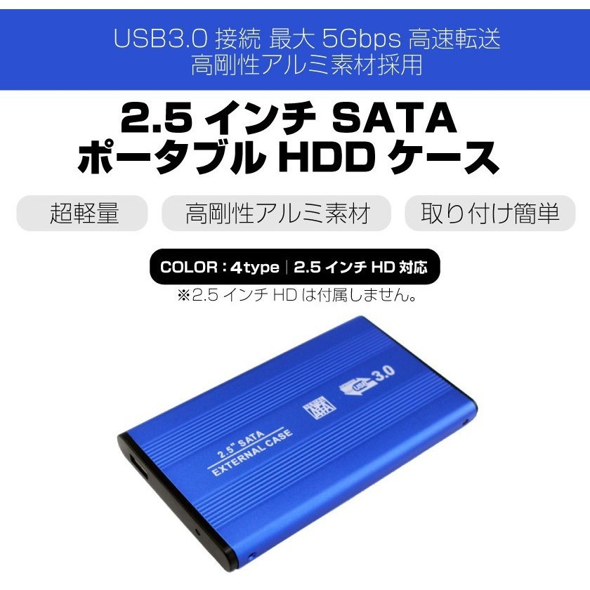 2.5インチ SSD HDD 外付け ドライブ ケース ポータブル型 SATA3.0 USB3.0 USB3.0ケーブル付属 高剛性アルミ合金 超軽量 取付簡単 ysmya 02