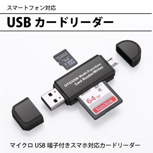 SDカードリーダー USB メモリーカードリーダー MicroSD マルチカードリーダー SDカード android スマホ タブレット Windows Mac マック ウィンドウズ|ysmya
