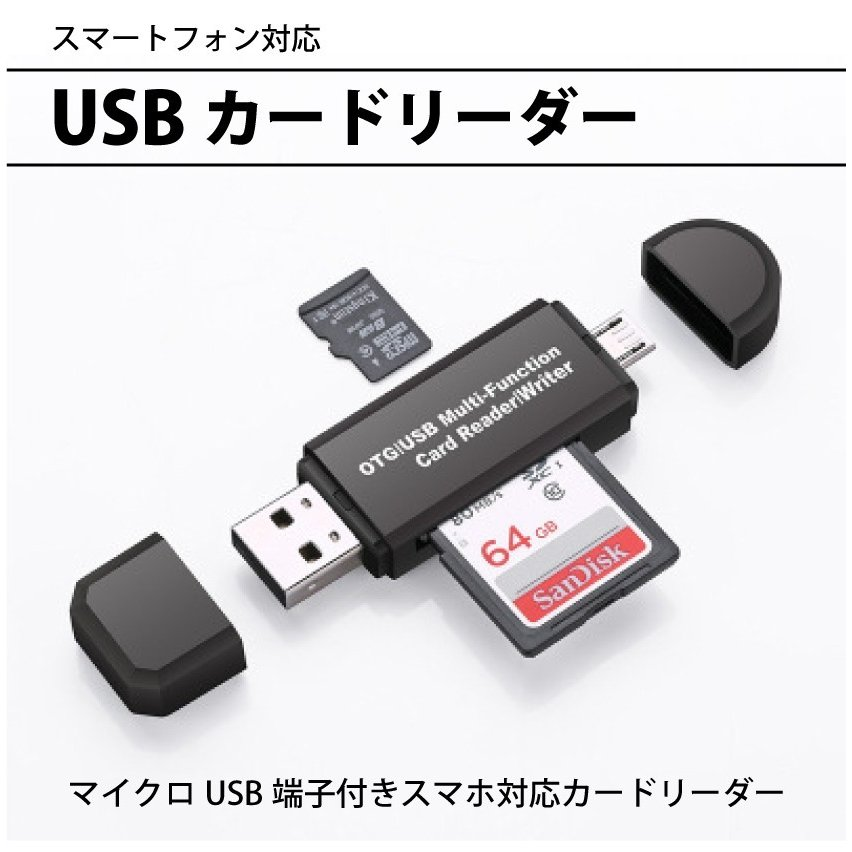 SDカードリーダー USB メモリーカードリーダー MicroSD マルチカードリーダー SDカード android スマホ タブレット Windows Mac マック ウィンドウズ|ysmya|03