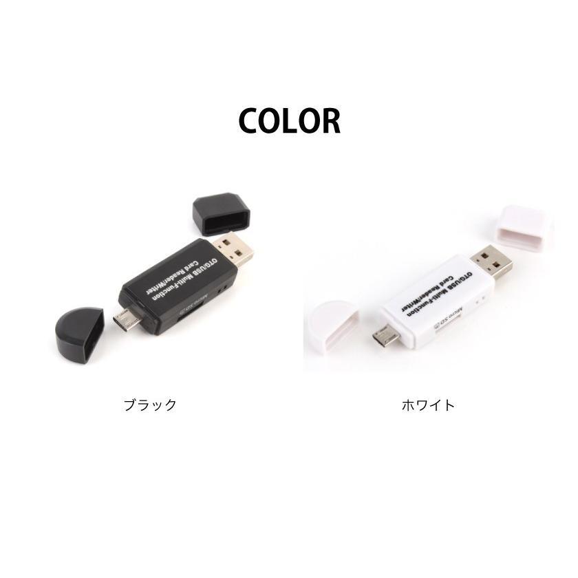 SDカードリーダー USB メモリーカードリーダー MicroSD マルチカードリーダー SDカード android スマホ タブレット Windows Mac マック ウィンドウズ|ysmya|04