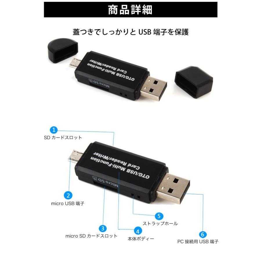 SDカードリーダー USB メモリーカードリーダー MicroSD マルチカードリーダー SDカード android スマホ タブレット Windows Mac マック ウィンドウズ|ysmya|05