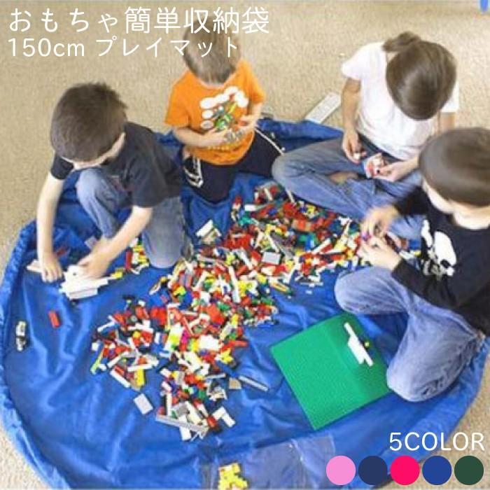 おもちゃマット プレイマット 150cm おもちゃ 収納 袋 お片付け 撥水加工 スーパーSALE セール期間限定 おすすめ 大容量 シート 簡単整理 レゴマット 玩具収納