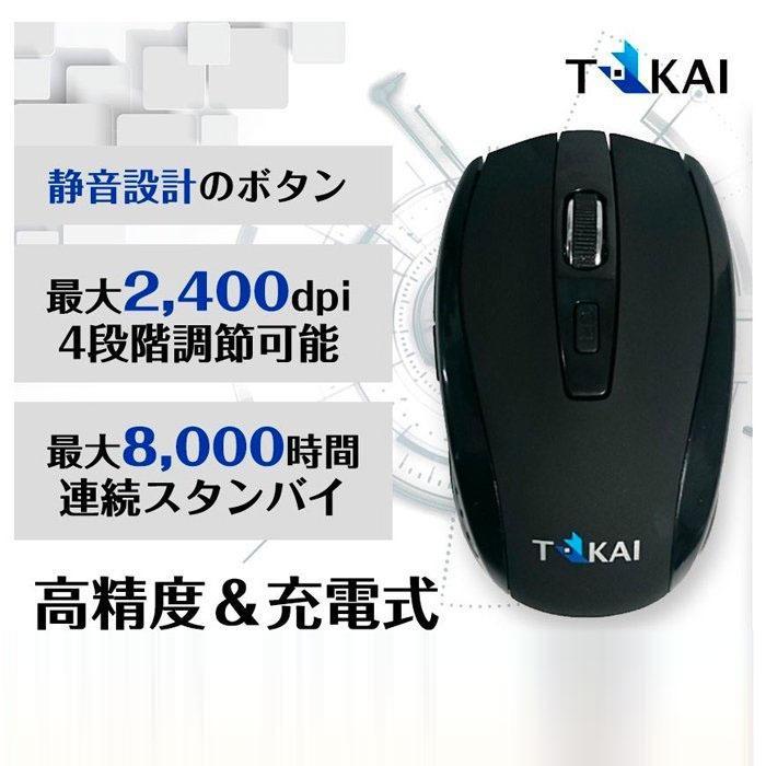 ワイヤレスマウス マウス バッテリー内蔵 買物 無線 静音 充電式 おしゃれ 7ボタン 160連続使用時間 新品 高精度 Mac Windowsに対応 省エネルギー TOKAI