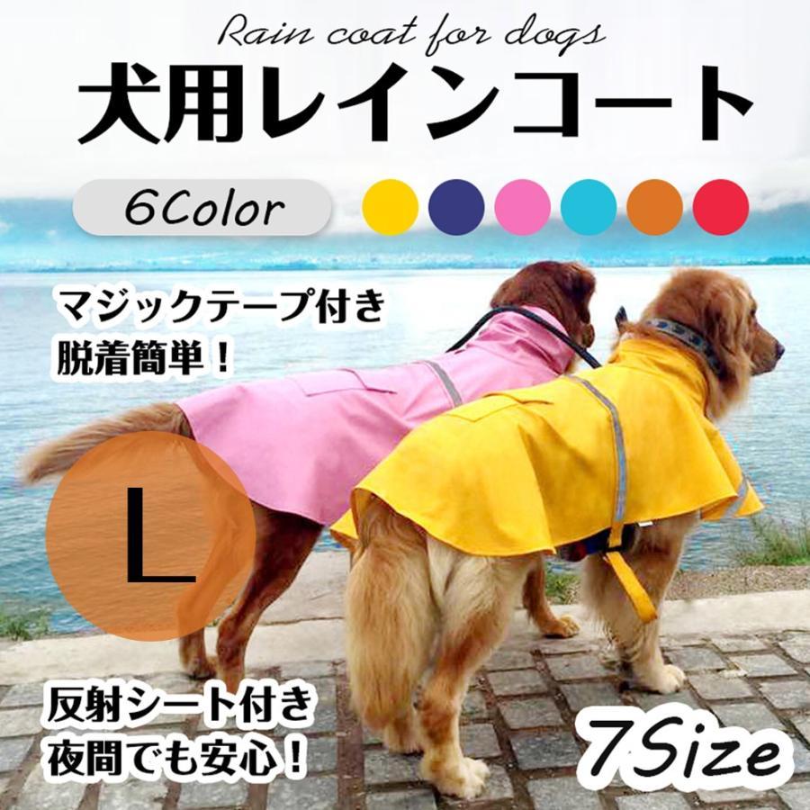 犬用 レインコート 安全反射テープ付き ポンチョ 犬 服 犬の服 中型犬 梅雨 雨具 小型犬 日本全国 送料無料 L ふるさと割 ポイント消化 ドッグウェア