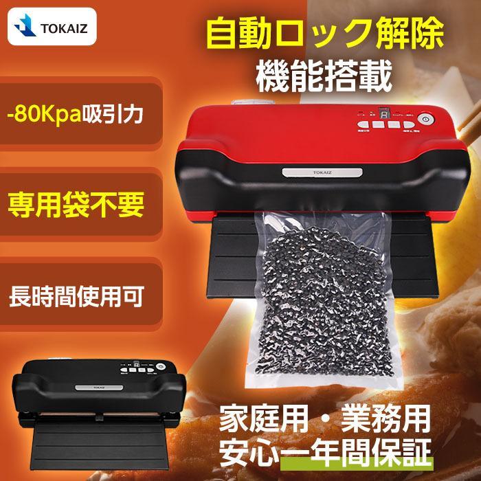 真空パック機 真空パック器 強吸引力 -80Kpa 専用袋不要 家庭用 業務用 真空パック機 本体 ポイント消化|ysmya