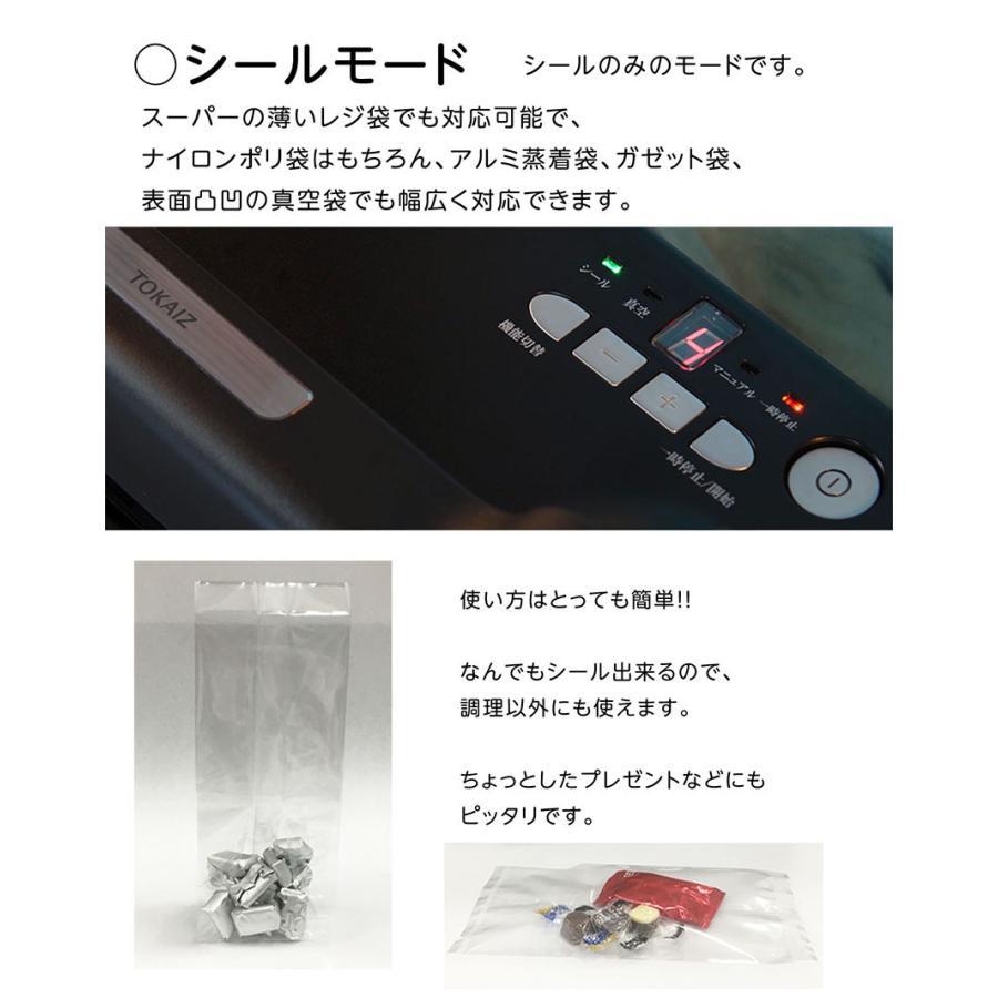 真空パック機 真空パック器 強吸引力 -80Kpa 専用袋不要 家庭用 業務用 真空パック機 本体 ポイント消化|ysmya|11