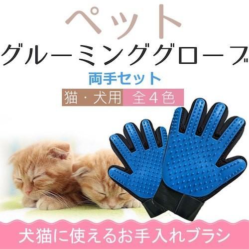 両手セット グルーミング グローブ ペット 格安SALEスタート 上品 ブラッシング 手袋 犬 猫 気持ちいい ポイント消化 コーム
