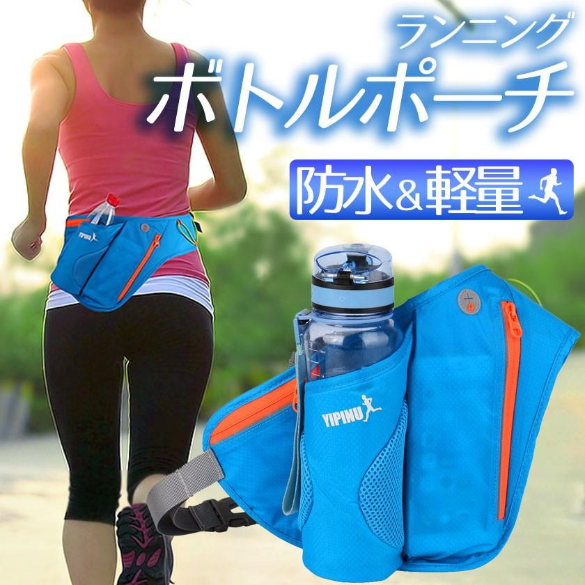 ウエストポーチ 揺れない ペットボトル スマホ 防水 ボトル 登山 出色 ウォーキング ドリングポーチ アウトドア ランニングポーチ 日本製 ランニング