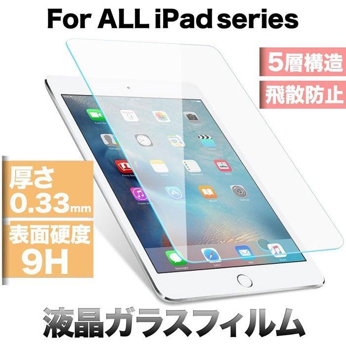 強化ガラスフィルム ipadmini5 iPad 9.7インチ 2018 2017 iPadPro 11 ガラスフィルム iPadミニ 3 2 超目玉 4 10.5 ◇限定Special Price Air ポイント消化