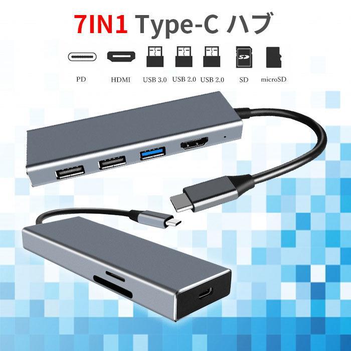 卸直営 Type-C ハブ HDMI USB 7in1 USB3.0 激安通販専門店 カードリーダー タイプC変換アダプター 4K出力