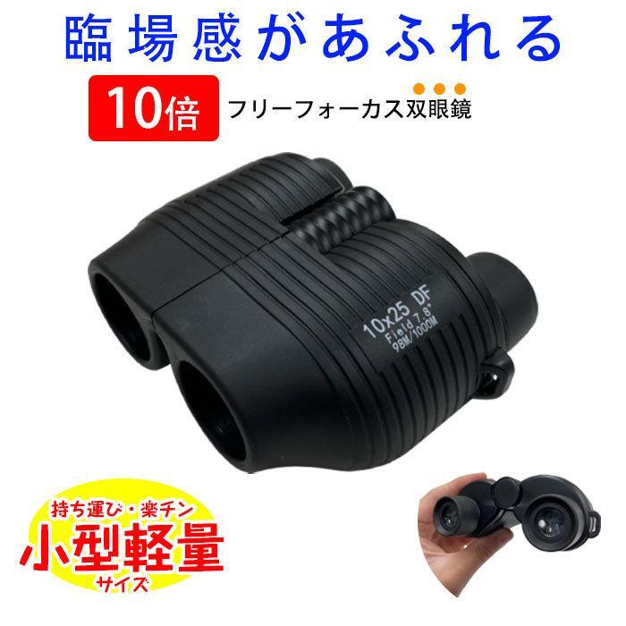 双眼鏡 コンサート ライブ用 高倍率 防水 10倍 フリフォーカス コンパクト 際立つ視界 小型 軽量 ライブ 望遠鏡 日時指定 日本
