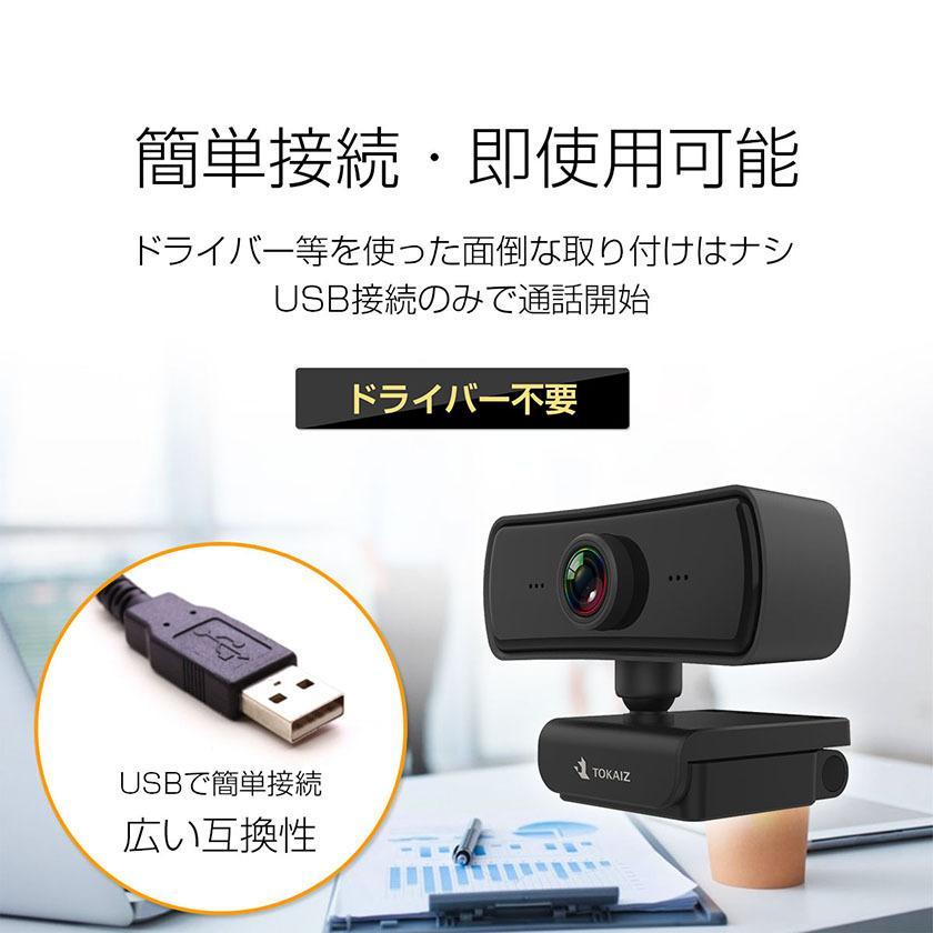 ウェブカメラ Webカメラ マイク内蔵 126°超広角 マイク カバー 三脚スタンド付き 1080P以上1440P対応 400万画素 30FPS 高画質 顔認識補正 zoom TOKAI ysmya 11