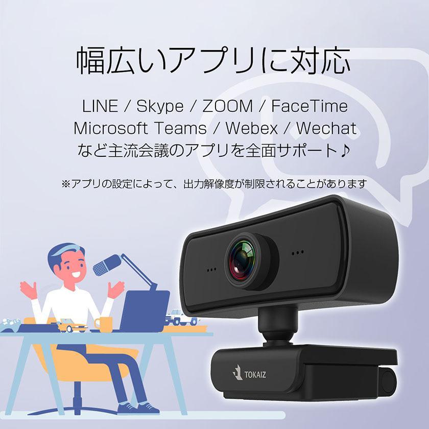 ウェブカメラ Webカメラ マイク内蔵 126°超広角 マイク カバー 三脚スタンド付き 1080P以上1440P対応 400万画素 30FPS 高画質 顔認識補正 zoom TOKAI ysmya 12