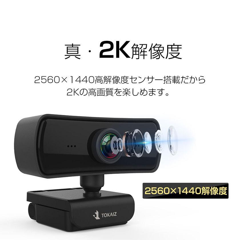 ウェブカメラ Webカメラ マイク内蔵 126°超広角 マイク カバー 三脚スタンド付き 1080P以上1440P対応 400万画素 30FPS 高画質 顔認識補正 zoom TOKAI ysmya 13