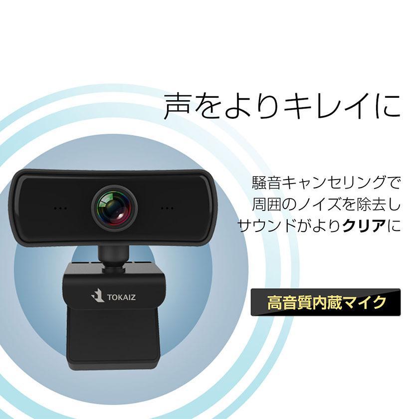 ウェブカメラ Webカメラ マイク内蔵 126°超広角 マイク カバー 三脚スタンド付き 1080P以上1440P対応 400万画素 30FPS 高画質 顔認識補正 zoom TOKAI ysmya 14