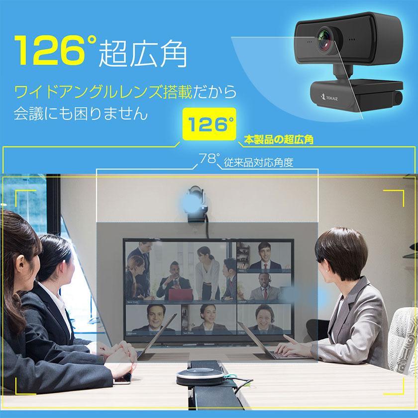 ウェブカメラ Webカメラ マイク内蔵 126°超広角 マイク カバー 三脚スタンド付き 1080P以上1440P対応 400万画素 30FPS 高画質 顔認識補正 zoom TOKAI ysmya 16