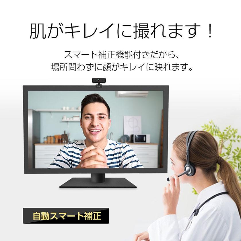 ウェブカメラ Webカメラ マイク内蔵 126°超広角 マイク カバー 三脚スタンド付き 1080P以上1440P対応 400万画素 30FPS 高画質 顔認識補正 zoom TOKAI ysmya 17