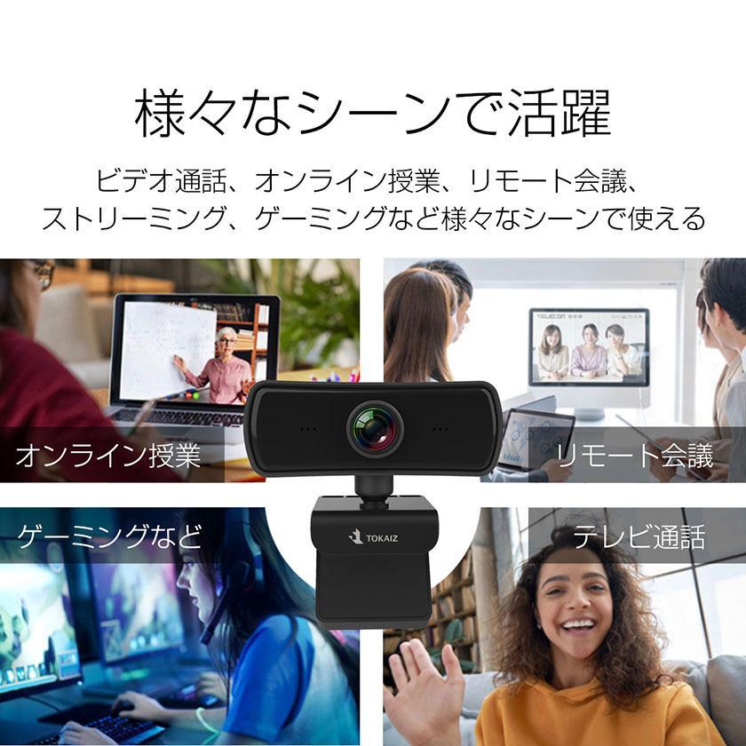 ウェブカメラ Webカメラ マイク内蔵 126°超広角 マイク カバー 三脚スタンド付き 1080P以上1440P対応 400万画素 30FPS 高画質 顔認識補正 zoom TOKAI ysmya 18