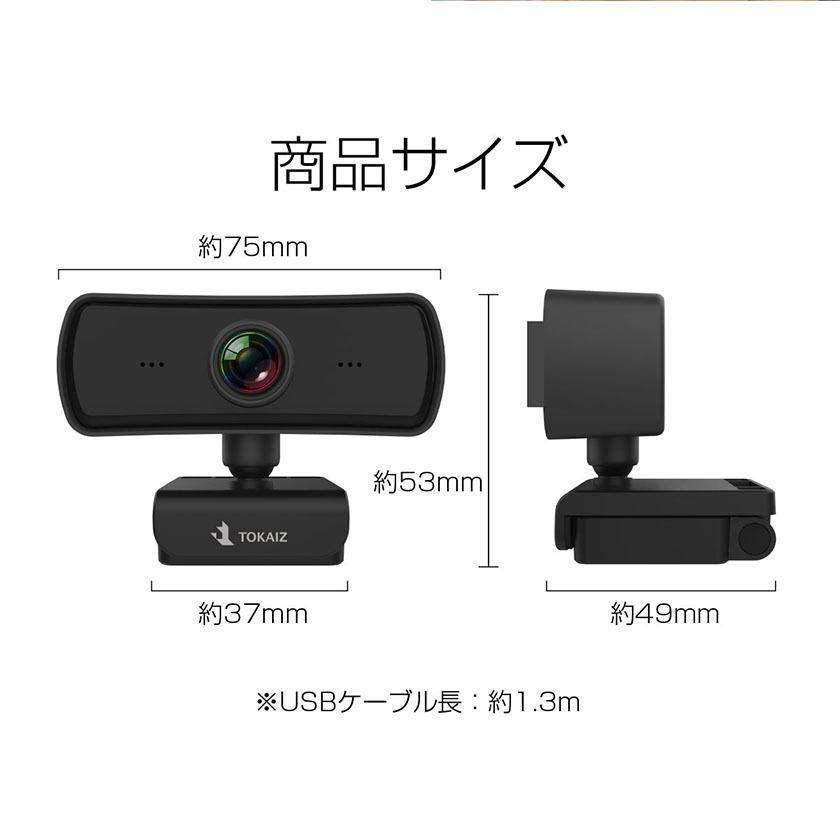 ウェブカメラ Webカメラ マイク内蔵 126°超広角 マイク カバー 三脚スタンド付き 1080P以上1440P対応 400万画素 30FPS 高画質 顔認識補正 zoom TOKAI ysmya 19