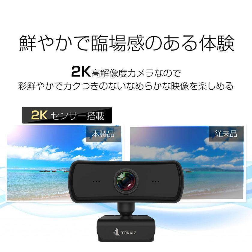 ウェブカメラ Webカメラ マイク内蔵 126°超広角 マイク カバー 三脚スタンド付き 1080P以上1440P対応 400万画素 30FPS 高画質 顔認識補正 zoom TOKAI ysmya 04