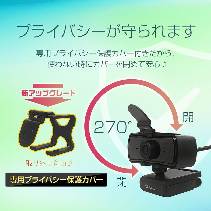 ウェブカメラ Webカメラ マイク内蔵 126°超広角 マイク カバー 三脚スタンド付き 1080P以上1440P対応 400万画素 30FPS 高画質 顔認識補正 zoom TOKAI ysmya 06