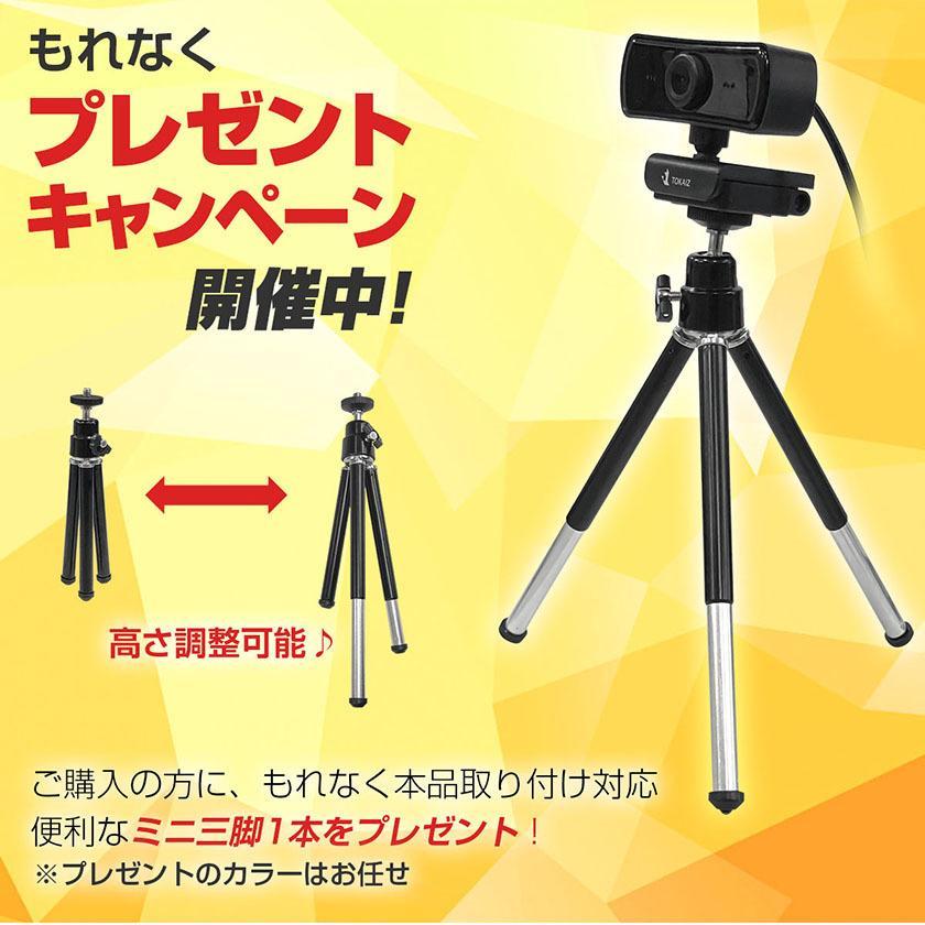 ウェブカメラ Webカメラ マイク内蔵 126°超広角 マイク カバー 三脚スタンド付き 1080P以上1440P対応 400万画素 30FPS 高画質 顔認識補正 zoom TOKAI ysmya 08