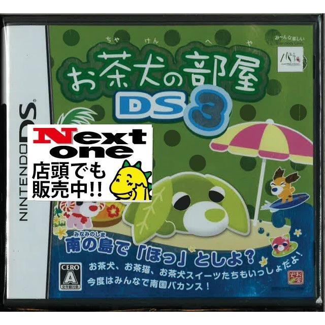 お茶犬の部屋DS3(DS)(中古)|ystore-nextone