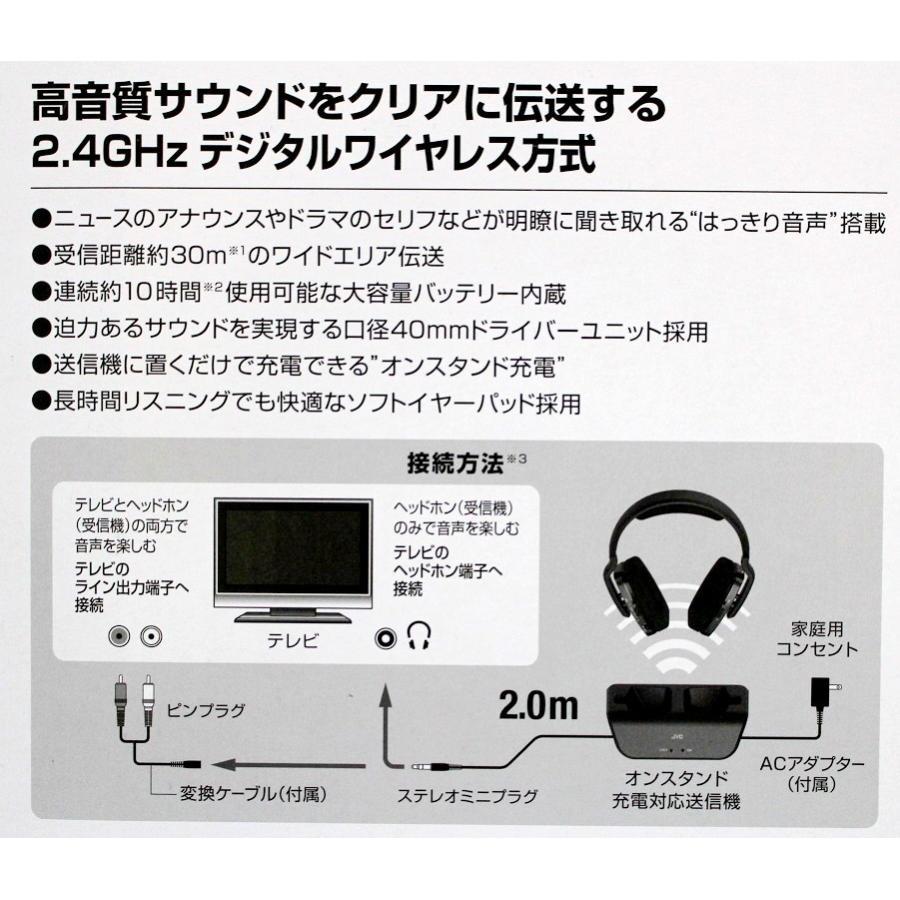 JVC ワイヤレス ヘッドホンシステム  テレビ用 受信距離約30m オンスタンド充電 ソフトイヤーパッド HA-WD200-H メタリックグレー|ysy|03