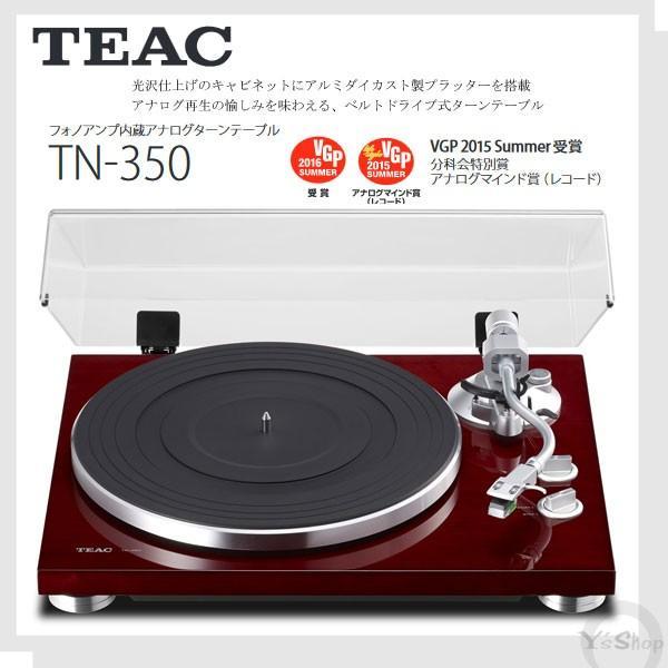 TEAC ティアック  レコードプレーヤー フォノアンプ内蔵 アナログターンテーブル チェリー TN-350-CH ysy