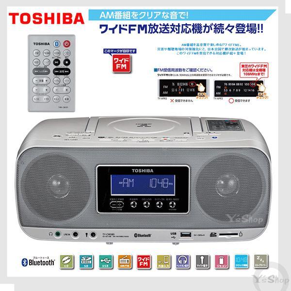 展示品のため格安 送料無料 TOSHIBA 東芝 ラジカセ SD/USB/CDラジオ TY-CWX85-W ホワイト|ysy