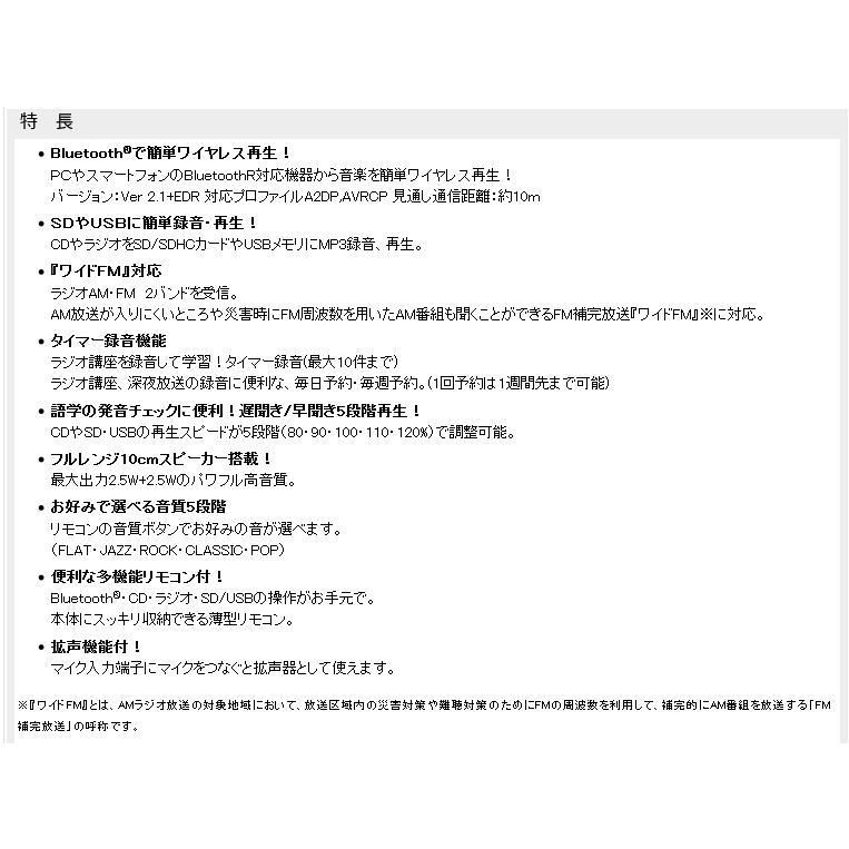 展示品のため格安 送料無料 TOSHIBA 東芝 ラジカセ SD/USB/CDラジオ TY-CWX85-W ホワイト|ysy|02