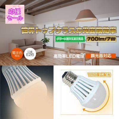 LED電球 調光器対応/暖色/700lm/7w 1個から3個まで ytaodirect
