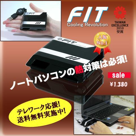 ノートパソコン冷却用 NB-FT1 FIT 持ち運び簡単 吸引式USBノートPCクーラー |ytaodirect