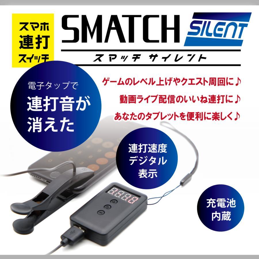 スマホ連打スイッチ スマッチサイレントSMATCH SILENT-H2 ytaodirect