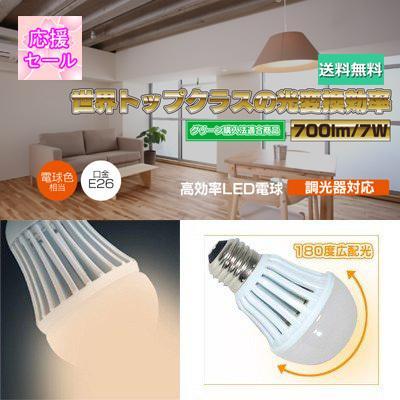 LED電球  調光器対応/暖色/700lm/7w  6個以上12個まで 送料無料 ytaodirect