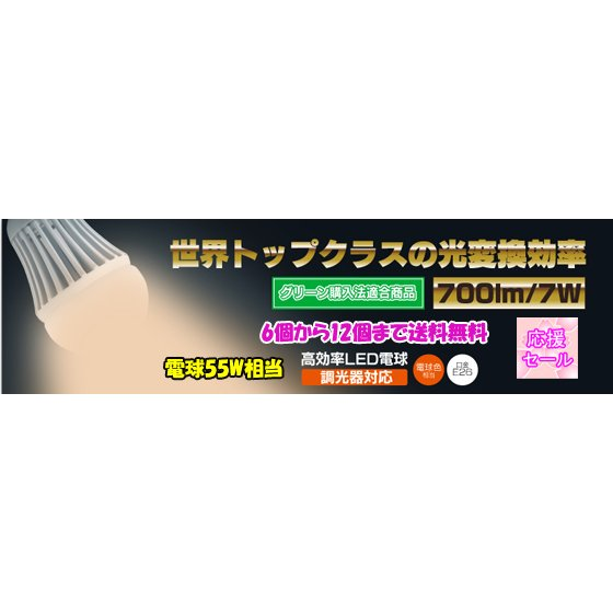 LED電球  調光器対応/暖色/700lm/7w  6個以上12個まで 送料無料 ytaodirect 02