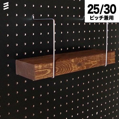 有孔ボード シェルフスルー 2x4材 1x4 lt;brgt;※25 業界No.1 1個 30ピッチ兼用lt;brgt;lt;brgt;※棚を作る場合は2個以上必要 板用 ご予約品
